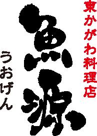 東かがわ料理店 魚源(うおげん)
